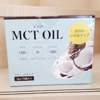 コストコ(コストコ)のMCTオイル 5g×75袋(ダイエット食品)