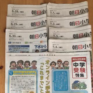 アサヒシンブンシュッパン(朝日新聞出版)の朝日小学生新聞6/28(月)〜7/4(日)7日分(印刷物)