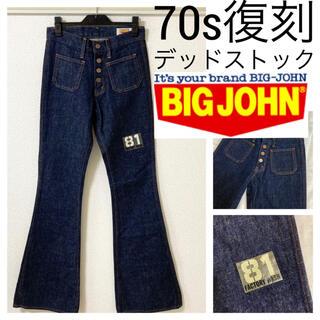 BIG JOHN - 70s復刻 90s デッド◆ビッグジョン◆ベルボトム デニム MH402B 27