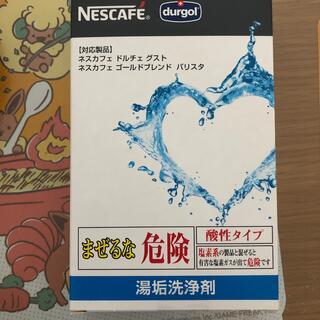 ネスレ(Nestle)のネスカフェ 湯垢洗浄剤(洗剤/柔軟剤)