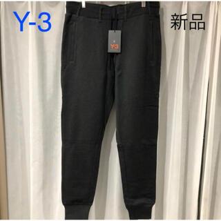 ワイスリー(Y-3)の新品タグ付き Y-3 ワイスリー アディダス ジョガーパンツ  メンズ(その他)