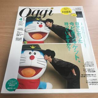 ショウガクカン(小学館)のOggi (オッジ) 2020年 04月号(ファッション)