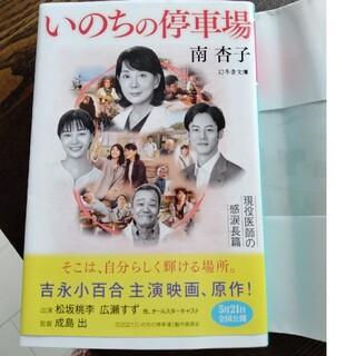 いのちの停車場(文学/小説)