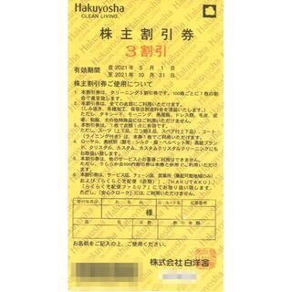 ★5枚セット★ 白洋舎 株主優待 3割引券 有効期限:2021年10月31日(その他)