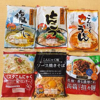 こんにゃく麺セット(ダイエット食品)