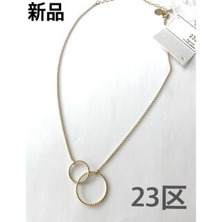 ニジュウサンク(23区)の23区 ネックレス 新品(ネックレス)