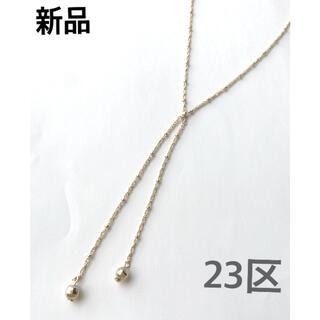 ニジュウサンク(23区)のネックレス 23区 新品(ネックレス)