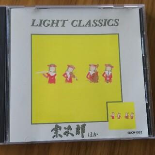 LIGHT CLASSICS SDCH-1052(ヒーリング/ニューエイジ)