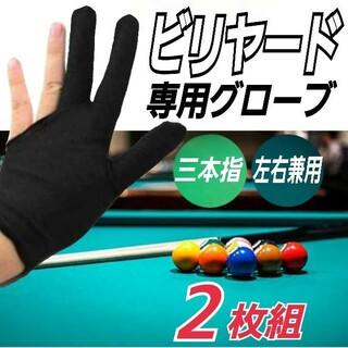 ビリヤードグローブ ビリヤード 2枚セット 左右兼用 ビリヤード手袋★ブラック(ビリヤード)