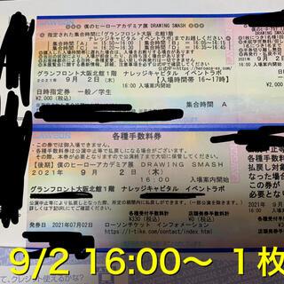 ヒロアカ展 大阪 9/2 16:00〜 1枚(声優/アニメ)