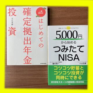 お小遣いで始める!5000円から始めるつみたてNISA(住まい/暮らし/子育て)
