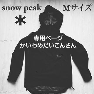 スノーピーク(Snow Peak)のかいわめだいこんさん専用_スノーピークアノラック ポケッタブルジャケット(マウンテンパーカー)