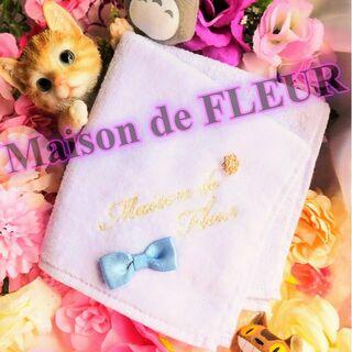 メゾンドフルール(Maison de FLEUR)のメゾンドフルールタオルハンカチ×2枚 新品未使用(ハンカチ)