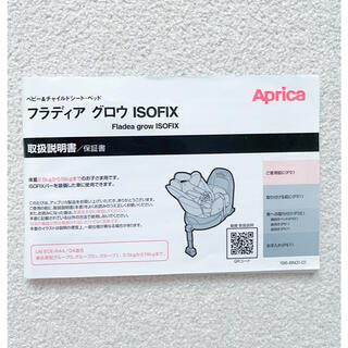 アップリカ(Aprica)のaprica フラディア グロウ ISOFIX 取扱説明書(その他)