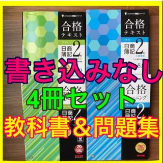 【美品】独学合格簿記2級対応、教科書問題集の4冊ボリュームセット(資格/検定)