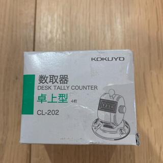 コクヨ(コクヨ)の【新品】コクヨの数取器 (卓上型)CL-202 4桁 KOKUYO(オフィス用品一般)