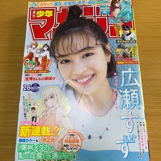 コウダンシャ(講談社)の少年マガジン 2021年 6/9号 広瀬すず(アート/エンタメ/ホビー)
