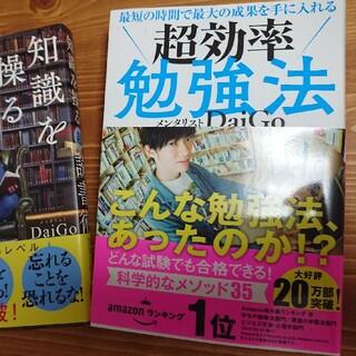 ガッケン(学研)のdaigo book 勉強法 1冊(ビジネス/経済)