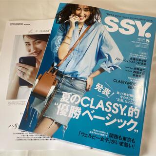 コウブンシャ(光文社)の光文社 クラッシィ CLASSY  8月号(ファッション)