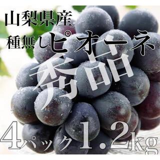山梨県産 ぶどうの王様!【種無しピオーネ】秀品4パック1.2kg!!(フルーツ)
