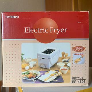 ツインバード(TWINBIRD)の【新品未開封】電気フライヤー TWINBIRD EP-4693(調理機器)