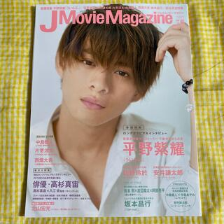 Johnny's - J Movie Magazine Vol.40 【平野紫耀さん表紙】