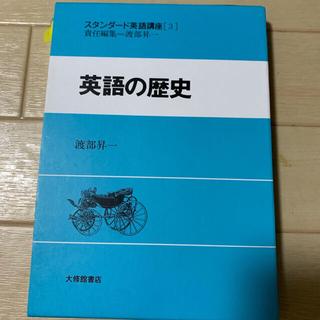 スタンダ-ド英語講座 第3巻 英語の歴史(語学/参考書)