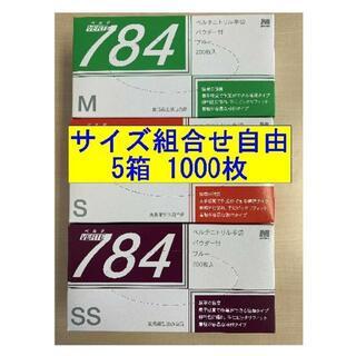在庫有 ミドリ安全 ニトリル手袋SS・S・Mサイズ5箱 1,000枚 (その他)