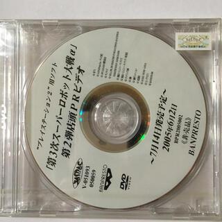 バンダイナムコエンターテインメント(BANDAI NAMCO Entertainment)のps2   第3次スーパーロボット大戦α 店頭prビデオ 未開封(その他)