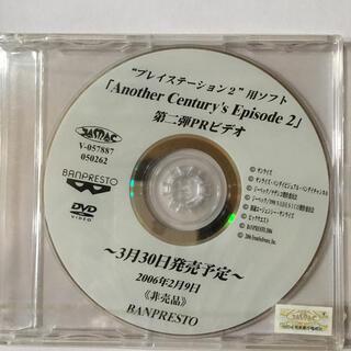 バンダイナムコエンターテインメント(BANDAI NAMCO Entertainment)のps2  アナザーセンチュリーエピソード2 prビデオ 未開封(その他)