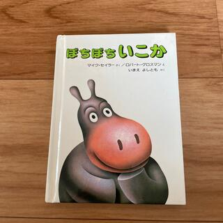 ぼちぼちいこか 絵本 愛蔵ミニ版(絵本/児童書)