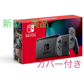 ニンテンドースイッチ(Nintendo Switch)の新型Nintendo Switch カバー付 ニンテンドースイッチ 本体 グレー(家庭用ゲーム機本体)