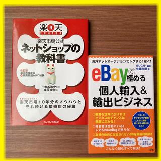 【副業】eBayで極める個人輸入&輸出ビジネス 海外ネットオークションでトクする(コンピュータ/IT)