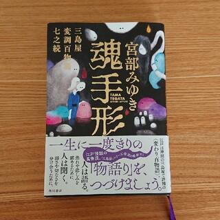 魂手形 三島屋変調百物語 七之続(文学/小説)