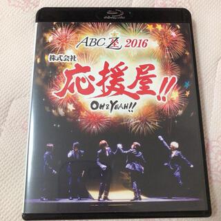 エービーシーズィー(A.B.C.-Z)のA.B.C-Z ABC座2016 株式会社応援屋!!~OH&YEAH!!~(ミュージック)