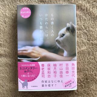 もの書く人のかたわらには、いつも猫がいた NHKネコメンタリー猫も、杓子も。(ノンフィクション/教養)