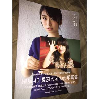 ケヤキザカフォーティーシックス(欅坂46(けやき坂46))の■ 美品 長濱ねる 1st 写真集 ここから(女性タレント)