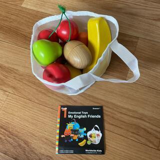 ワールドワイドキッズ ステージ1 フルーツ&バッグセット(知育玩具)