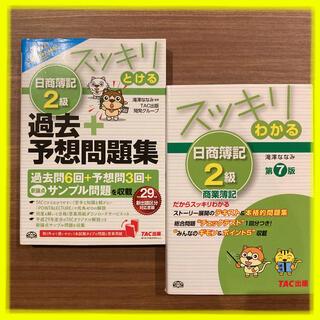 【未使用】スッキリとける日商簿記2級教科書+予想問題集 2冊セット(資格/検定)