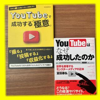 """【副業】YouTubeで成功する""""極意"""" 世界がいいね!と言った動画に学ぶ(コンピュータ/IT)"""