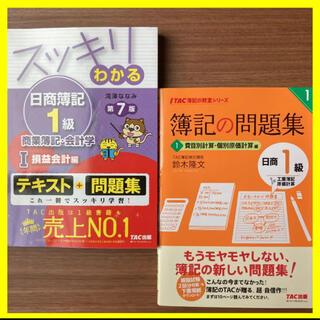 【未使用】簿記の問題集1級工業簿記原価計算 1 (費目別計算・個別原価計算編)(資格/検定)