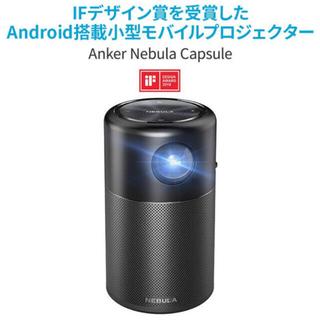 プロジェクター Anker Nebula Capsule 新品未開封(プロジェクター)
