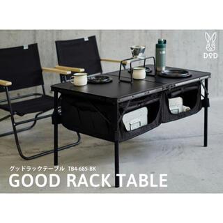 DOPPELGANGER - DOD TB4-685-BK [グッドラックテーブル] キャンプテーブル