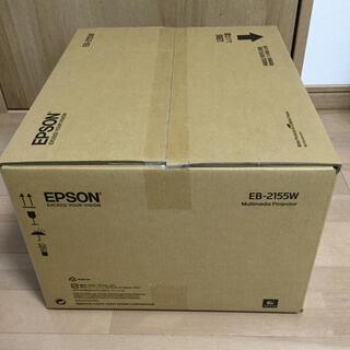 エプソン(EPSON)のEPSON EB-2155W 液晶プロジェクター(新品・未使用品)(プロジェクター)