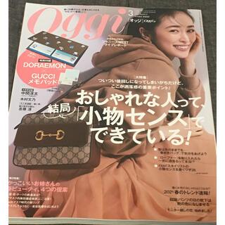 ショウガクカン(小学館)のOggi (オッジ) 2021年 03月号 雑誌のみ(ファッション)