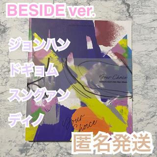 セブンティーン(SEVENTEEN)のセブチ アルバム Your Choice BESIDE (K-POP/アジア)