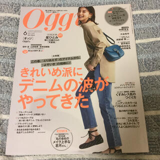 ショウガクカン(小学館)の雑誌 Oggi オッジ 2021年 6月号(ファッション)