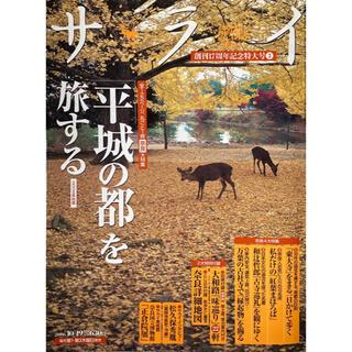 ショウガクカン(小学館)の送料込 雑誌 サライ 20 2006.10.19 小学館(文芸)