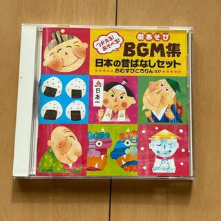 劇遊びCD(童謡/子どもの歌)