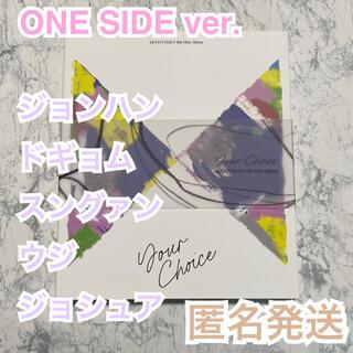 セブンティーン(SEVENTEEN)のセブチ アルバム Your Choice ONESIDE (K-POP/アジア)